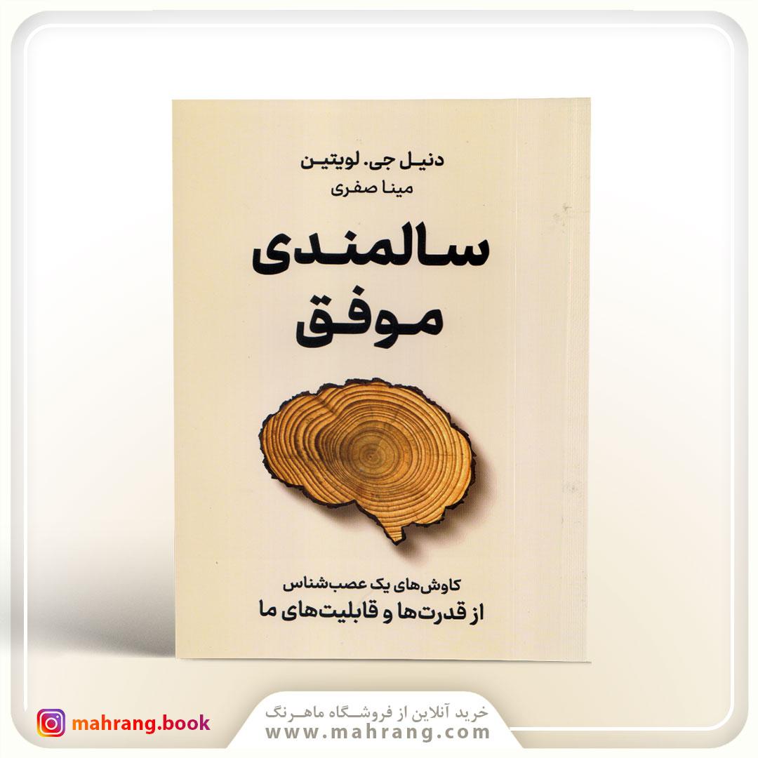 کتاب سالمندی موفق