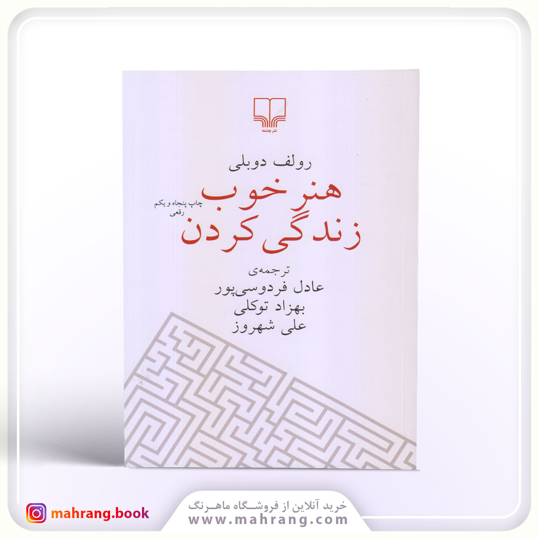 کتاب هنر خوب زندگی کردن