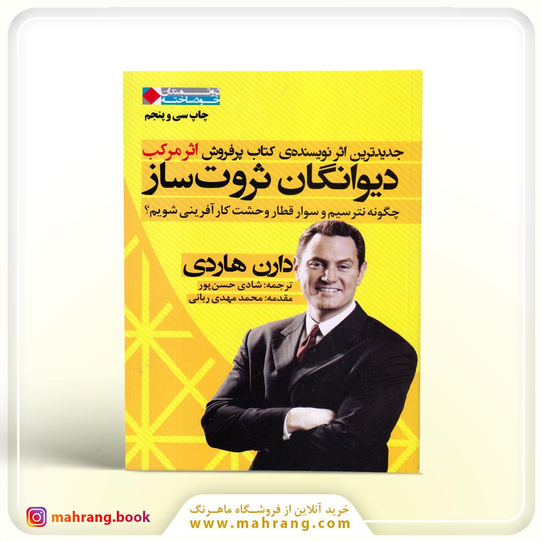 کتاب دیوانگان ثروت ساز