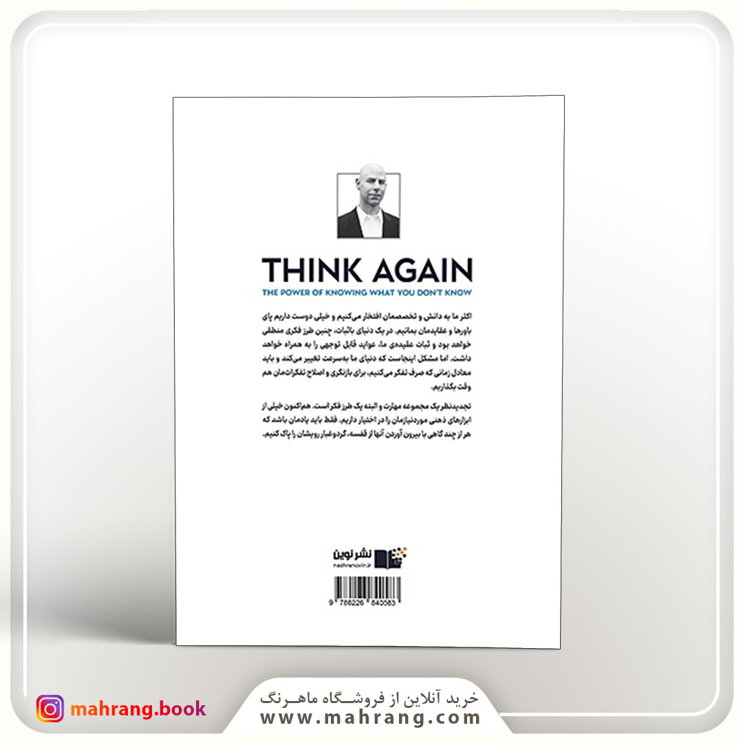 کتاب دوباره فکر کن